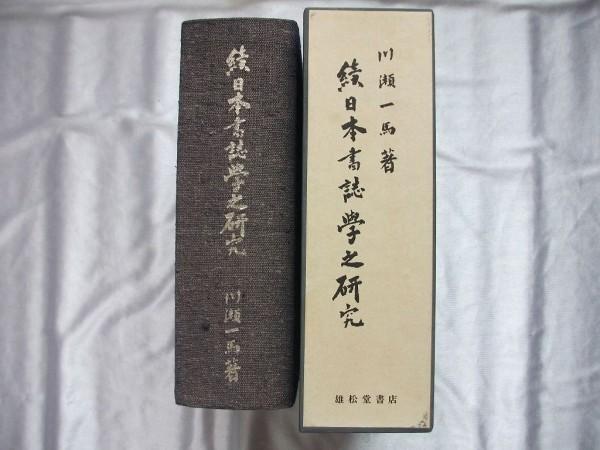 続 日本書誌学之研究 川瀬一馬 昭和55年 雄松堂書店 送料0円_画像1