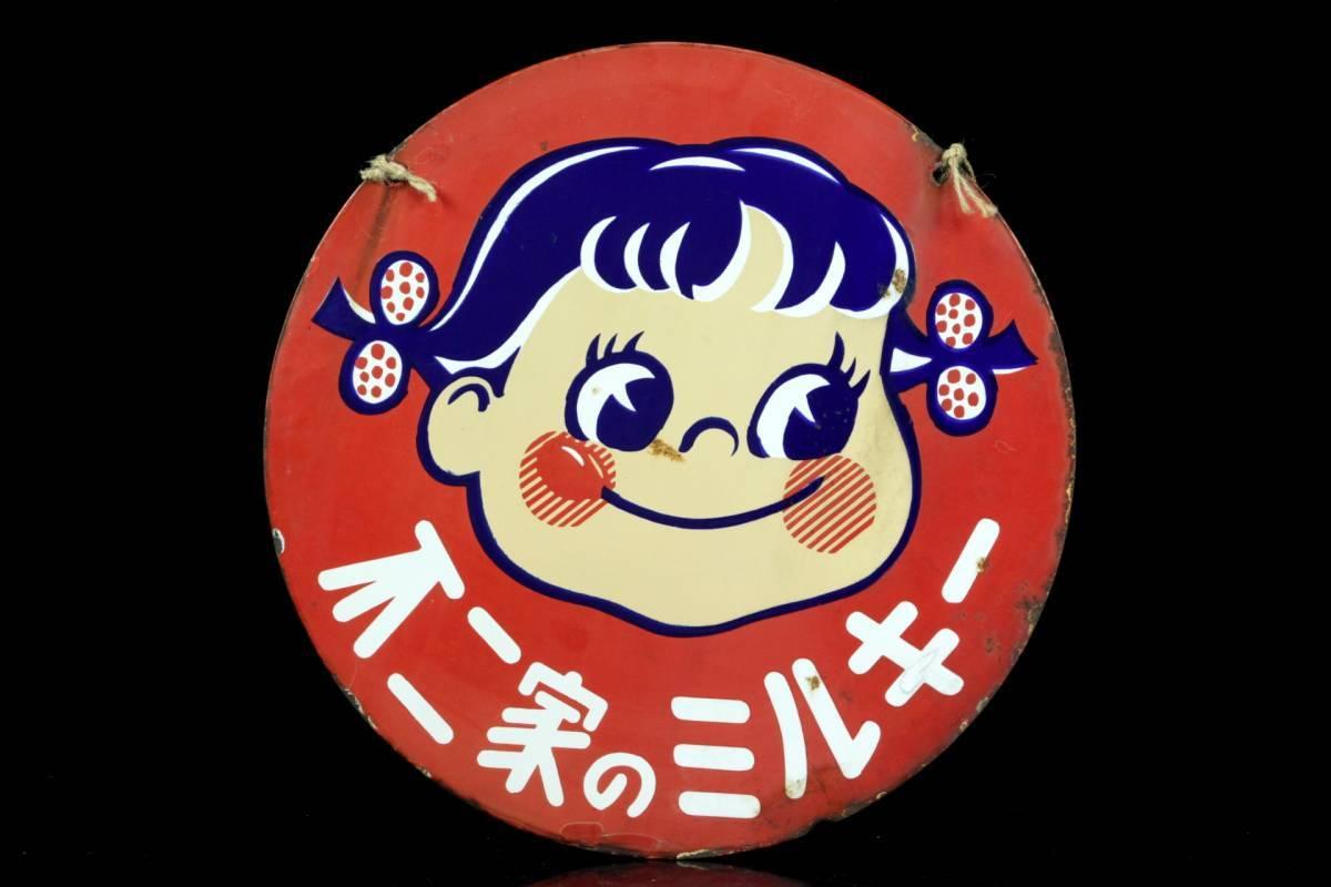 ◆櫟◆2 時代 不二家 ペコちゃん 看板 45cm ホーロー 昭和レトロ [V193]RU/6FMd/(100)_画像3