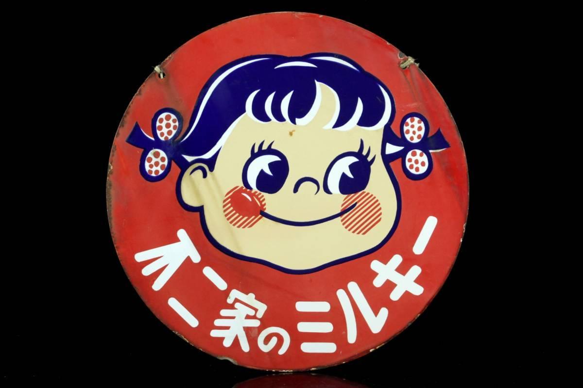 ◆櫟◆2 時代 不二家 ペコちゃん 看板 45cm ホーロー 昭和レトロ [V193]RU/6FMd/(100)_画像2