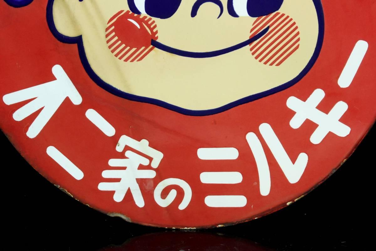◆櫟◆2 時代 不二家 ペコちゃん 看板 45cm ホーロー 昭和レトロ [V193]RU/6FMd/(100)_画像6