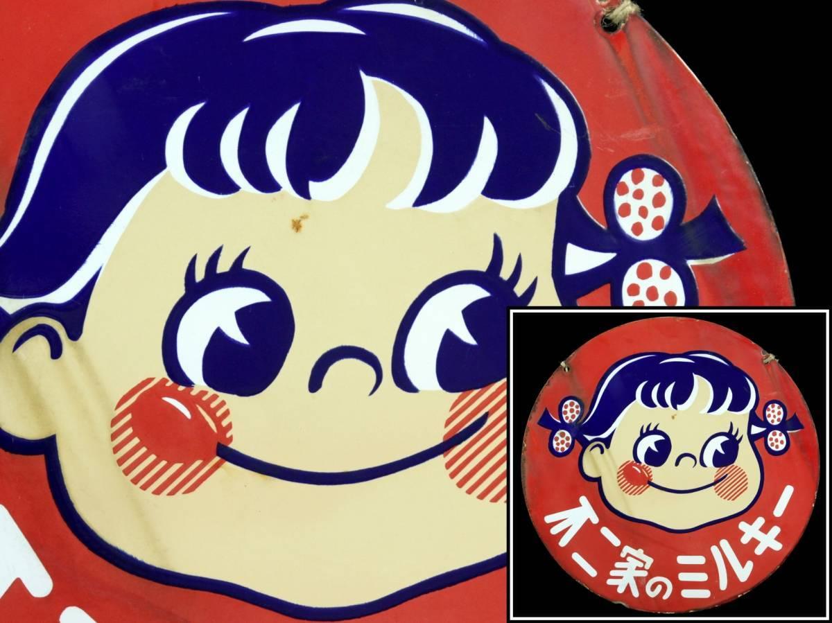 ◆櫟◆2 時代 不二家 ペコちゃん 看板 45cm ホーロー 昭和レトロ [V193]RU/6FMd/(100)_画像1