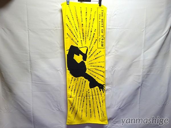 おまけ付き★新品/エレカシタオル03 宮本語録 25周年Verイエロー エレファントカシマシ 宮本浩次 03_画像1