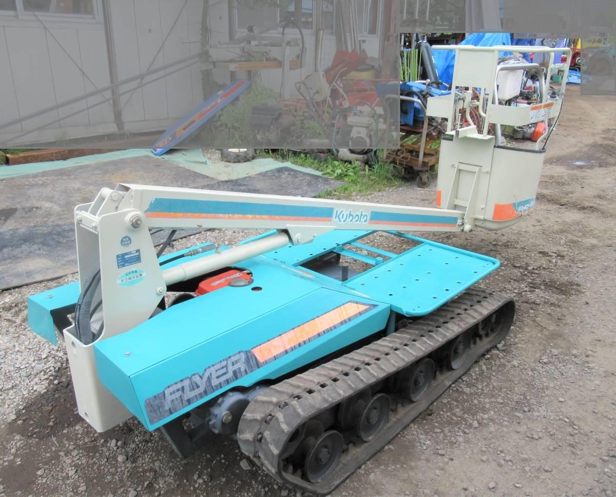 クボタ 高所作業車 FHD-6 MK‐Ⅲ 実働品 長野市_画像3
