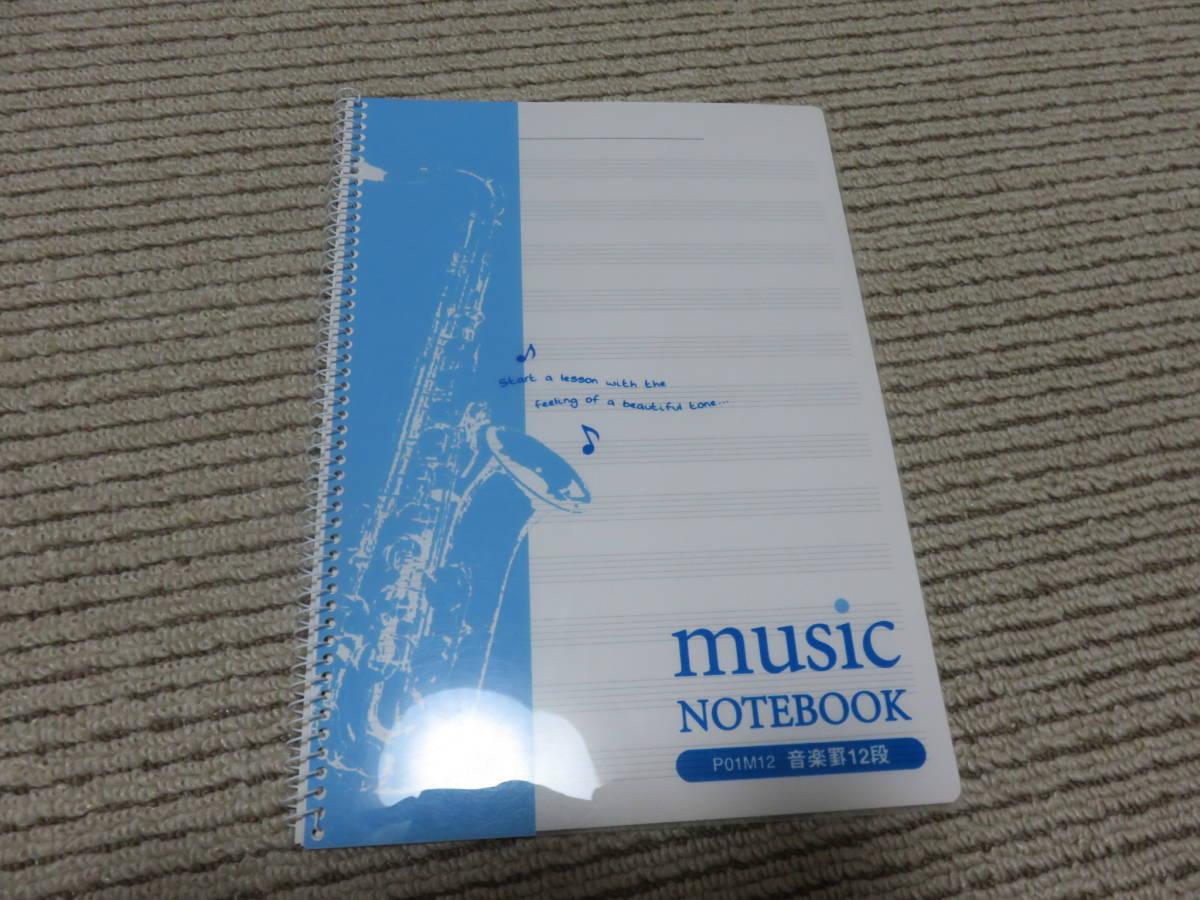 【即決】音楽 ノート 五線譜_画像1