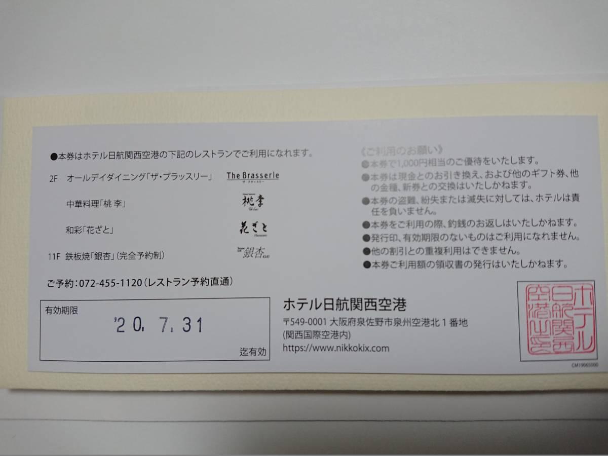 【送料無料】ホテル日航関西空港 お食事券5,000円分_画像2