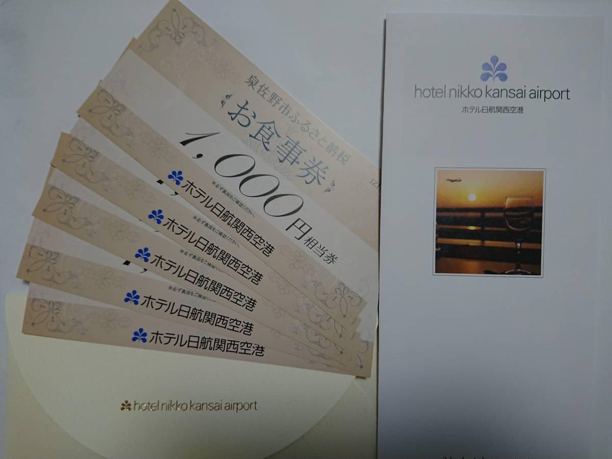 【送料無料】ホテル日航関西空港 お食事券5,000円分
