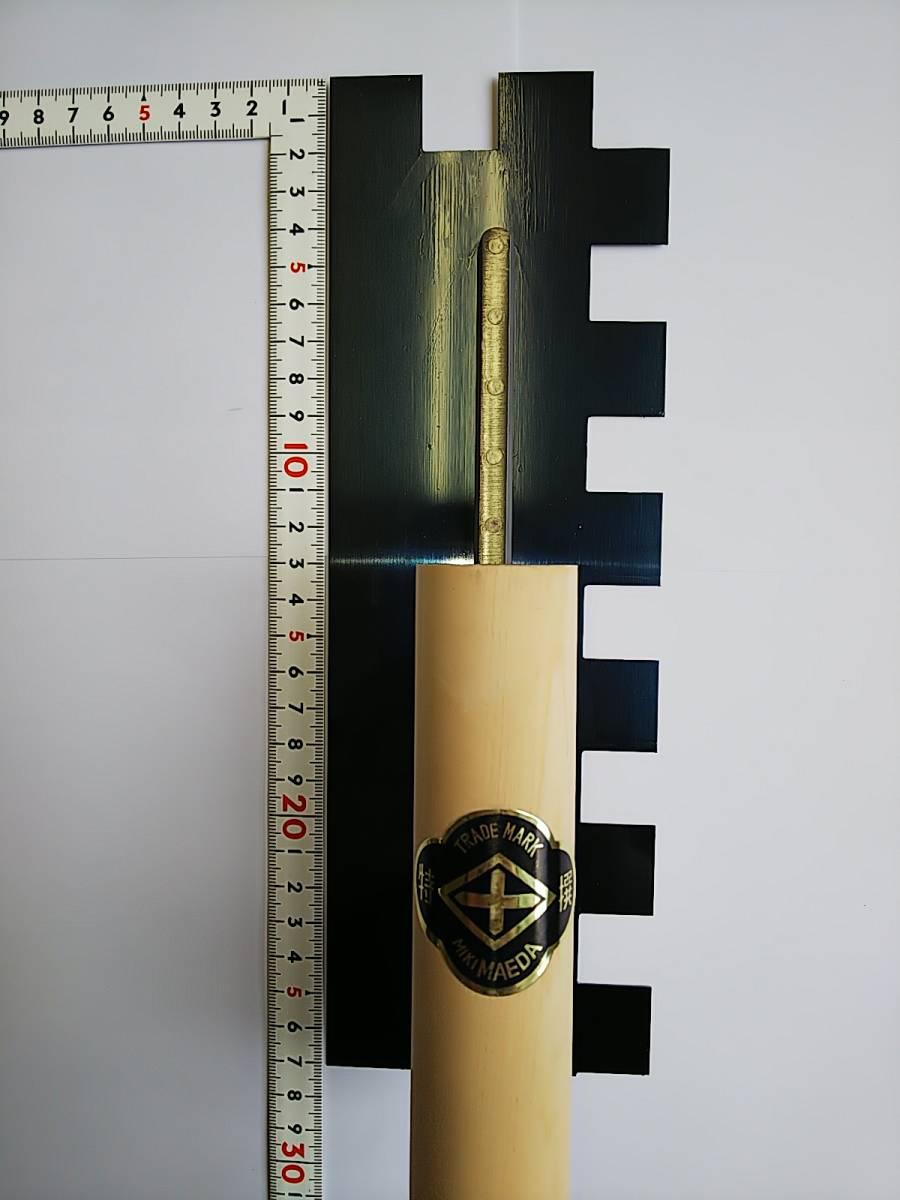 菱十 特殊 油焼 クシ鏝 270㎜ ボンド タイル 貼り 大判 床 職人 左官 プロ パターン 20㎜ 送料無料