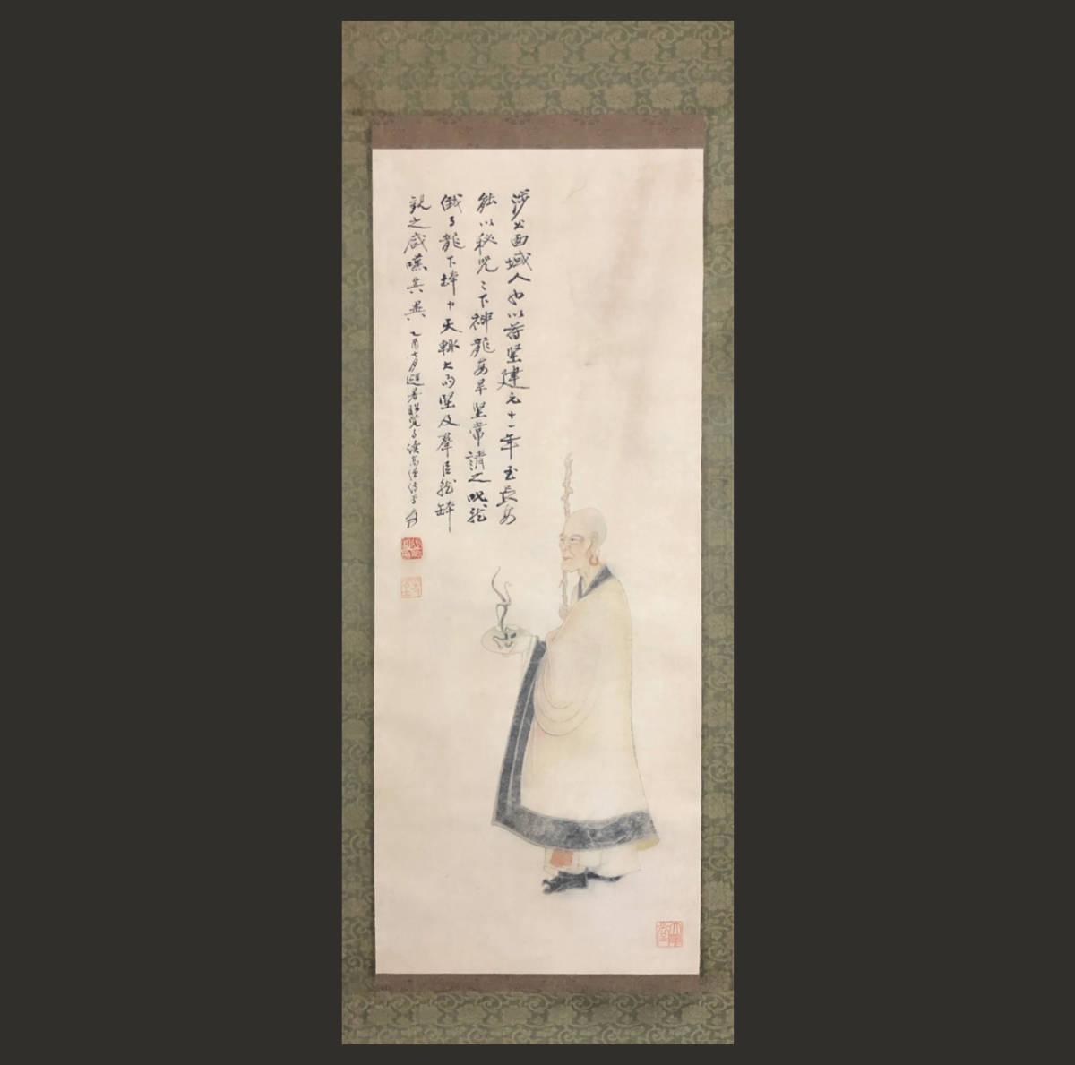 【掛軸】張大千 人物画 中国近代美術 紙本 美品 肉筆時代保証 Fine Chinese Hanging scro