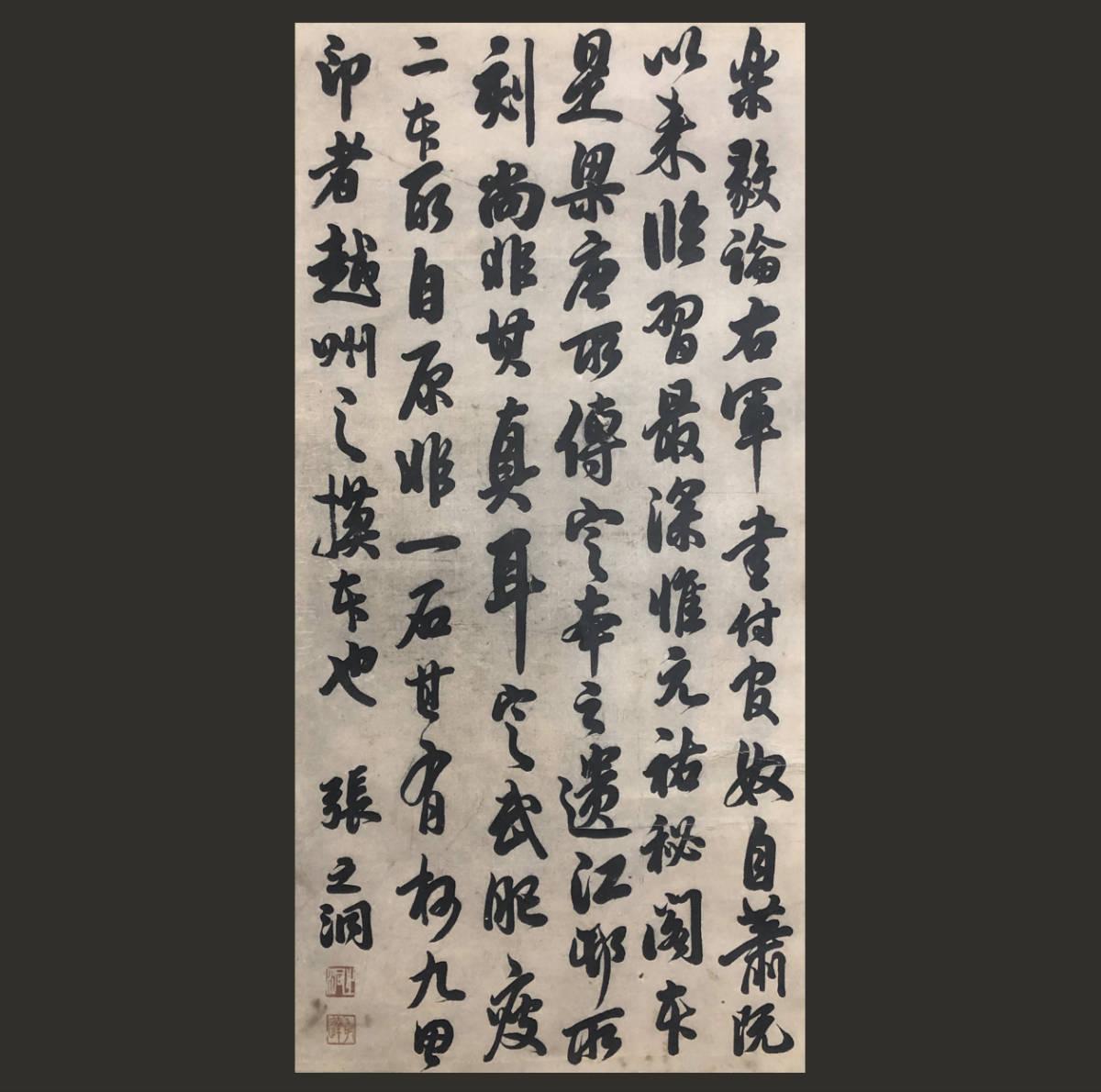 【掛軸】張之洞 書法 中国古美術 紙本 美品 肉筆時代保証 Antique Chinese Hanging scrol