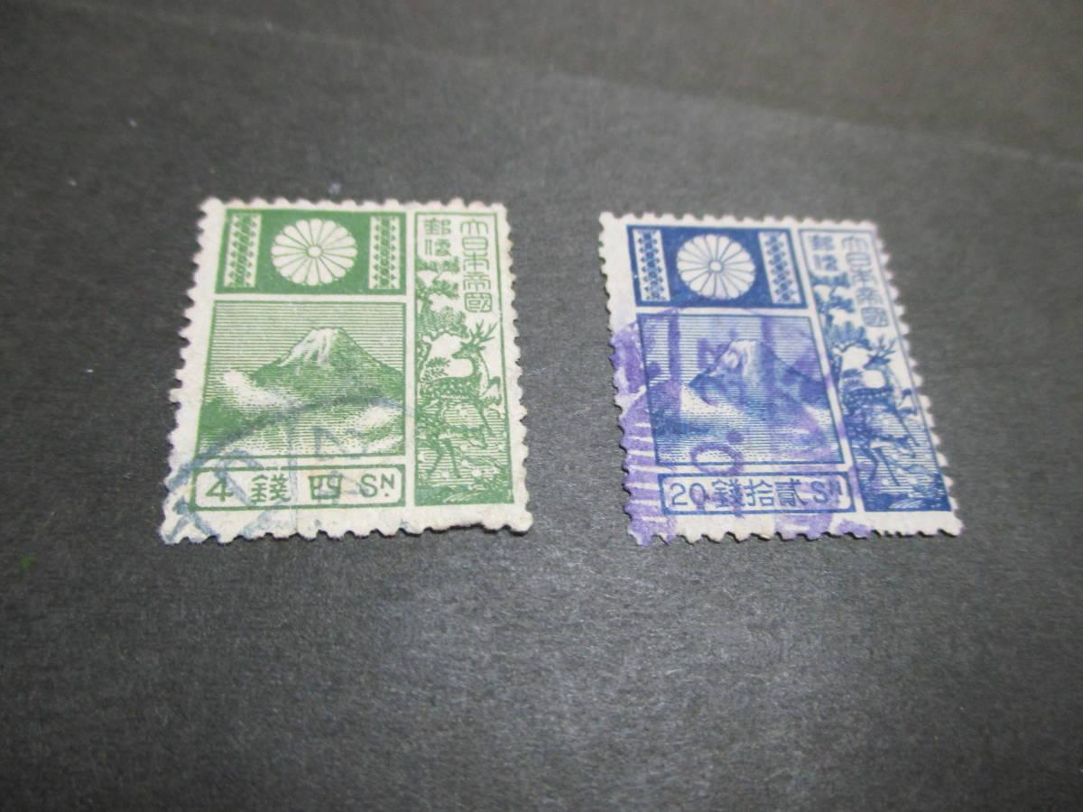 旧版富士鹿4銭・20銭計2種欧文消しA級_画像1