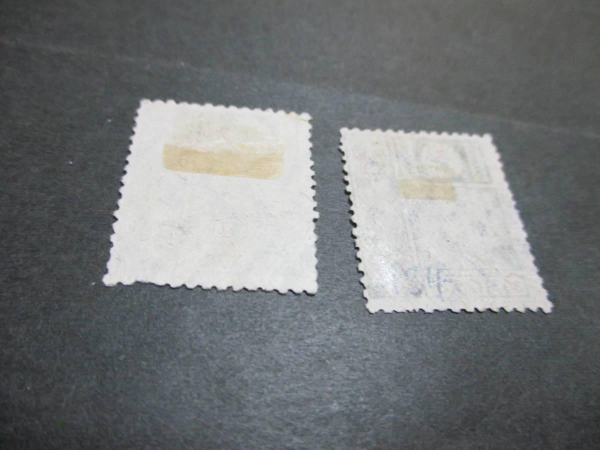 旧版富士鹿4銭・20銭計2種欧文消しA級_画像2