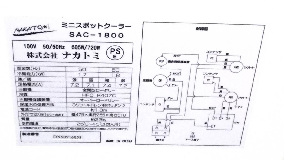 1円スタート 美品 ナカトミ ミニスポットクーラー SACー1800_画像4