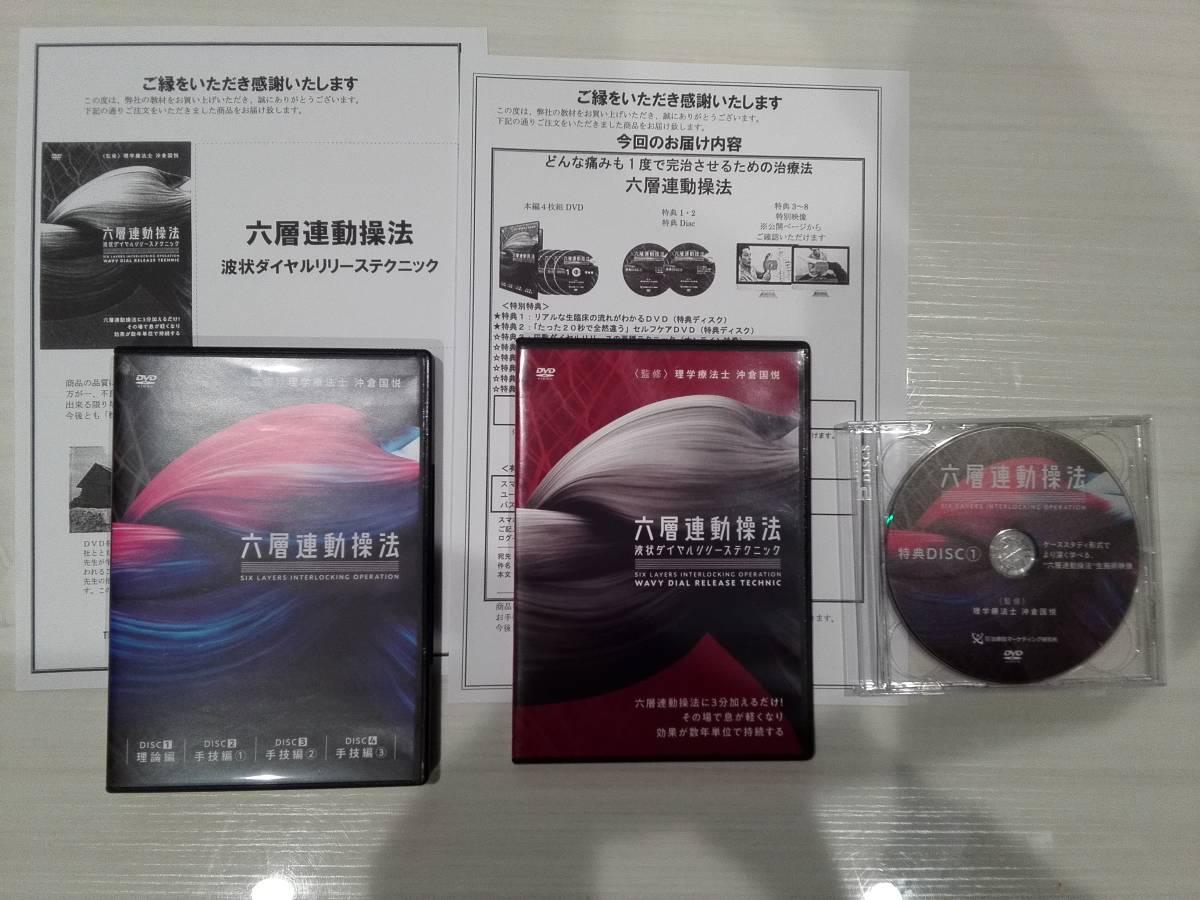 沖倉国悦 六層連動操法+波状ダイヤルリリーステクニックDVD全7枚組フルセット 追加セミナー動画 特典付き 即決!