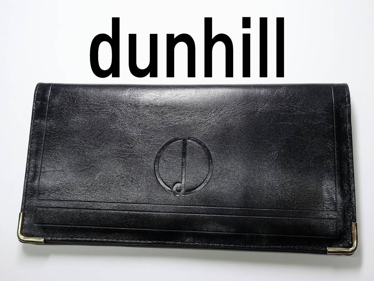 ◆全国送料無料◆即落◆dunhill◆ダンヒル dマーク 黒 札束入れ シンプル 長財布 ブラック◆カード収納(11枚)_画像1