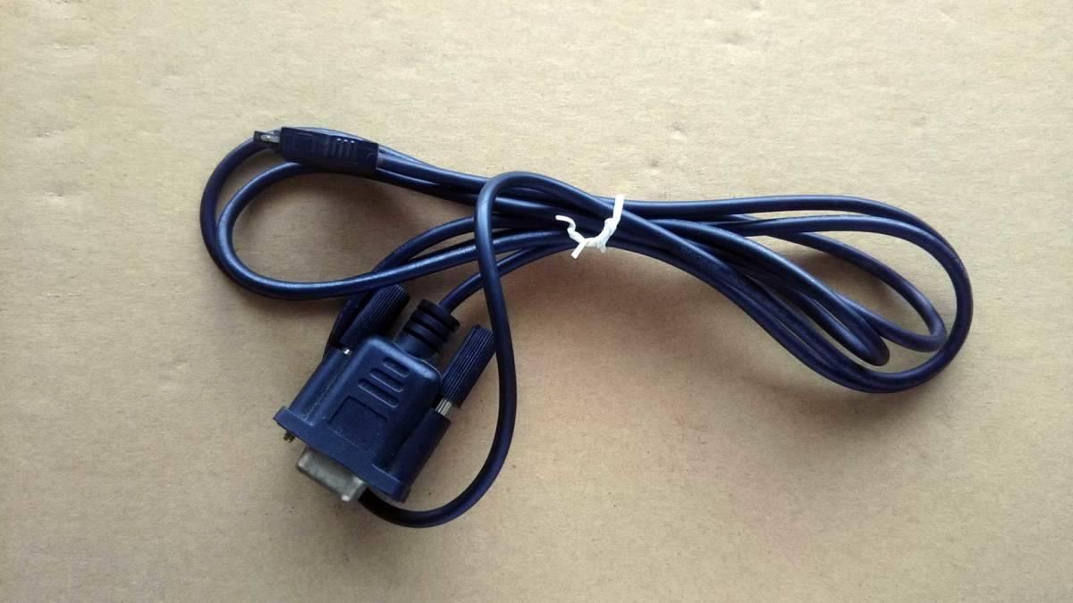 シグマリオン1、2用 PC接続ケーブル(RS-232C)
