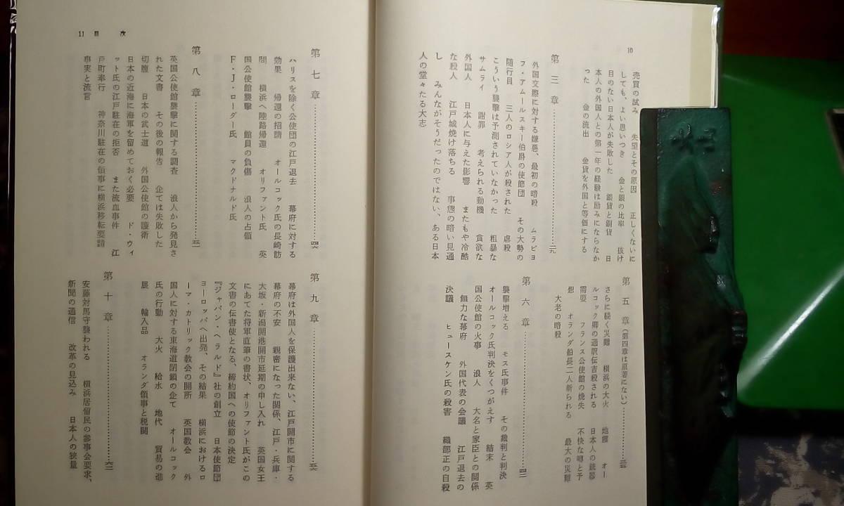 ヤング・ジャパン 横浜と江戸 三冊 東洋文庫 昭和50年_画像2
