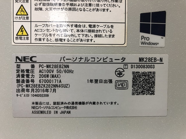 7157【NEC・MB-N】Celeron G1840 2.80GHz メモリ8GB HDD2TB DVD-ROM 64bit★Win10 Pro _画像8