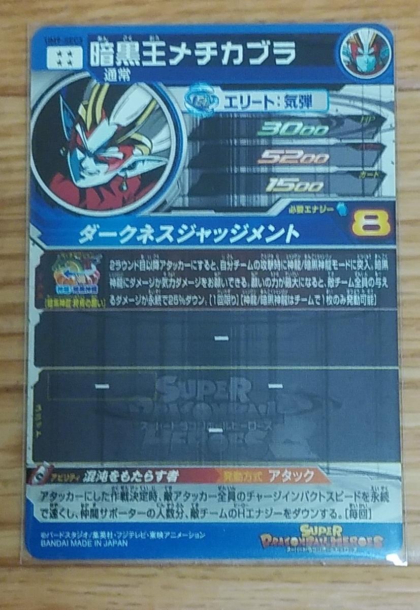 スーパードラゴンボールヒーローズUM9弾SEC暗黒王メチカブラ_画像2
