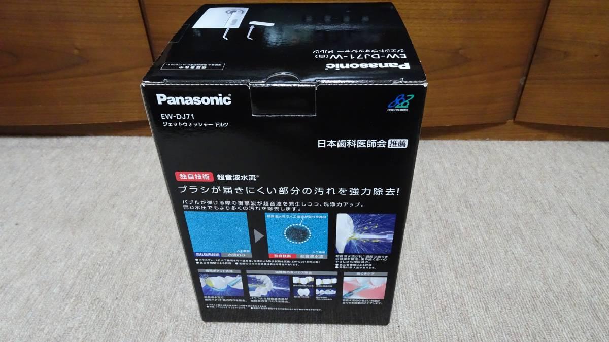 ★新品・未使用★Panasonic EW-DJ71-W ジェットウォッシャー ドルツ _画像2