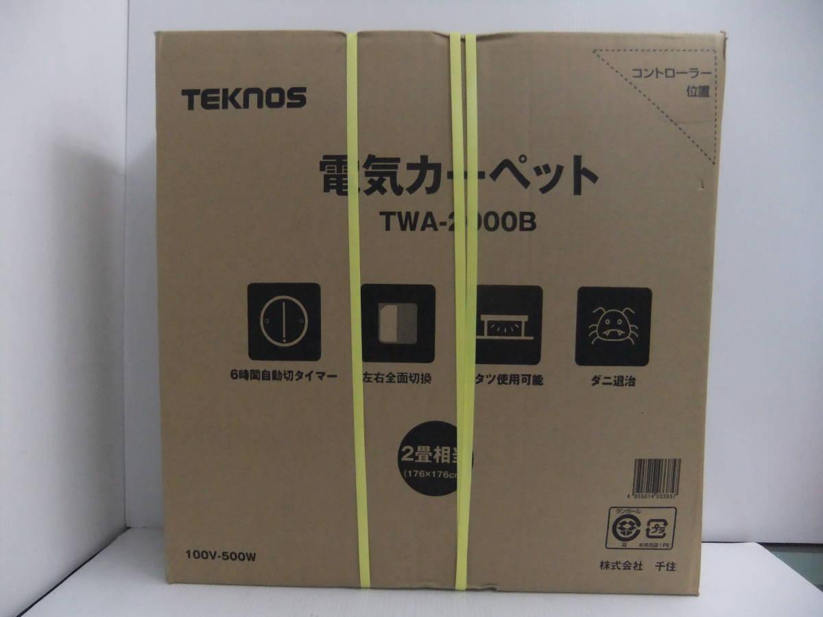 H8D肆◆【未使用品】TEKNOS ホットカーペット TWA-2000B