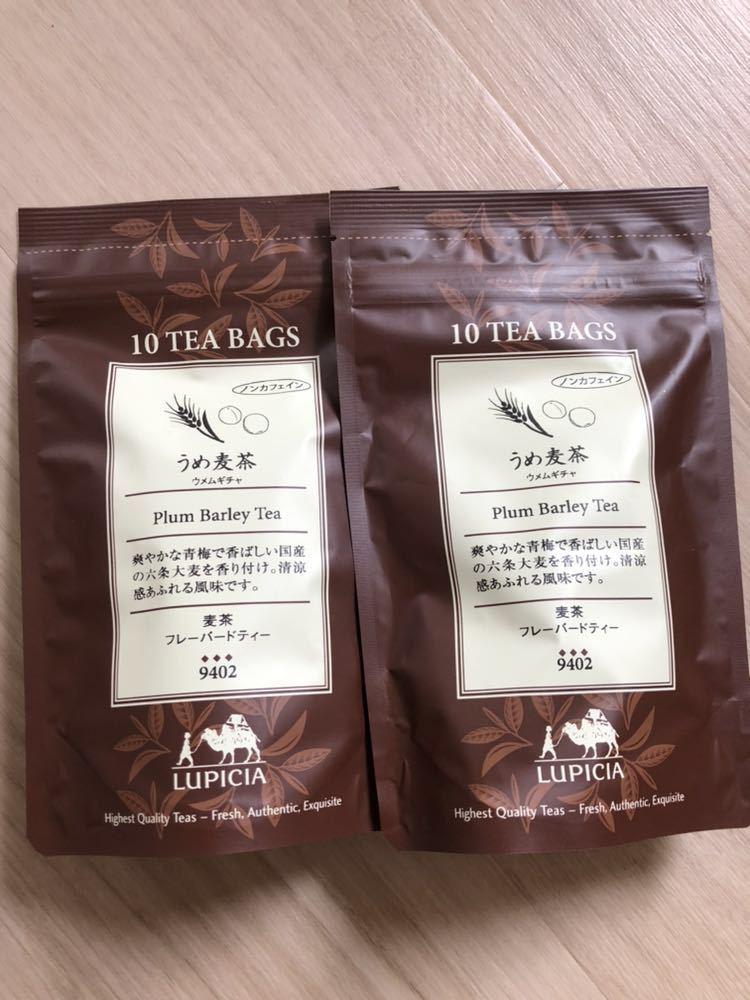 ルピシア うめ麦茶 2袋セット ティーバッグ 5g×10 LUPICIA ノンカフェイン