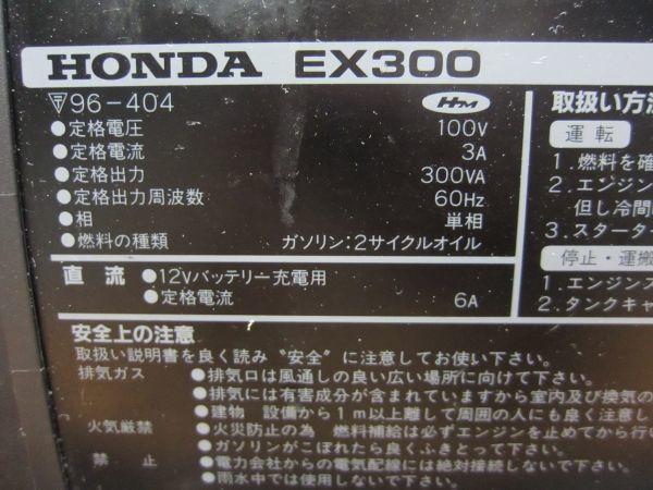 ◆◇【2134】ホンダ HONDA ポータブル発電機 EX300 hippo 2サイクル 一発始動 60Hz◇◆_画像3