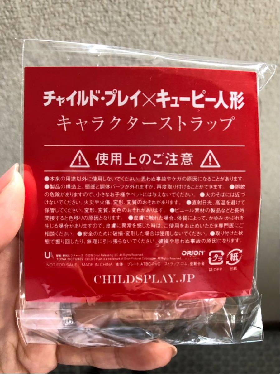 【未使用】キャラクターストラップ 映画:チャイルド・プレイ×キューピー人形_画像2