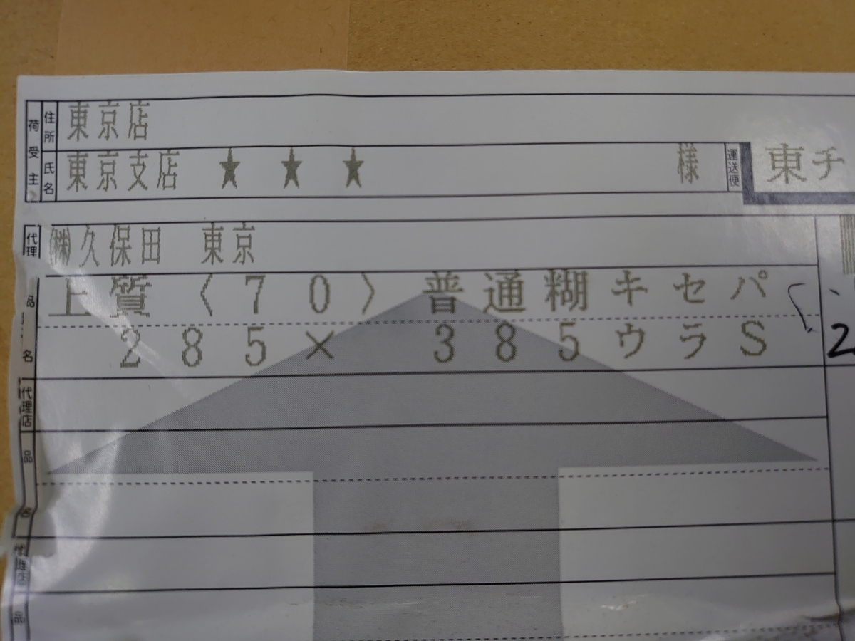 ★タック紙 シール スリッター入り B4サイズ 500枚★_画像5