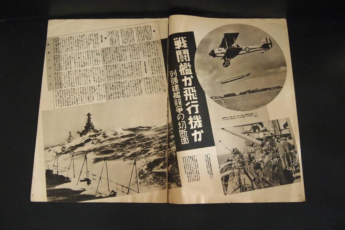 Y-0252 アサヒグラフ 朝日新聞社 昭和13年2月23日 第30巻8号 歴史 記録 戦前 戦中 戦後 写真 日本史 世界史_画像2