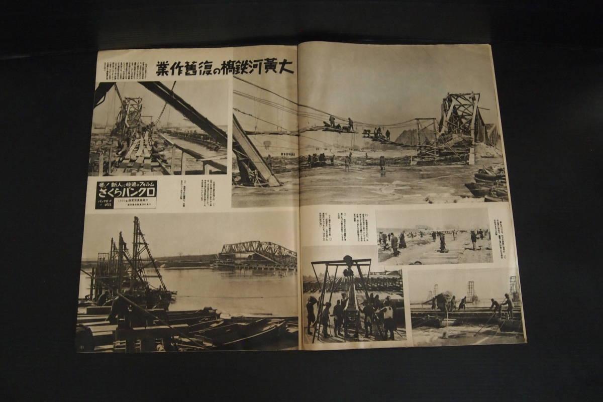 Y-0252 アサヒグラフ 朝日新聞社 昭和13年2月23日 第30巻8号 歴史 記録 戦前 戦中 戦後 写真 日本史 世界史_画像3