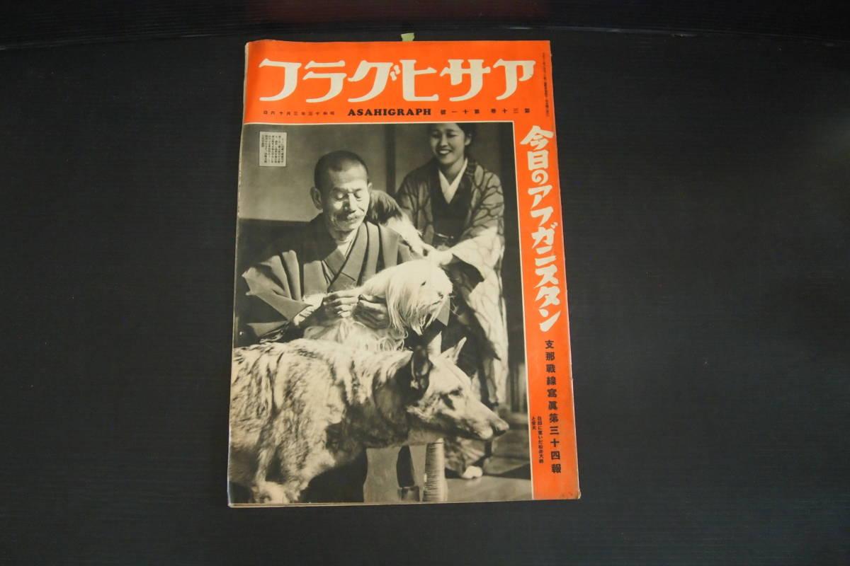Y-0255 アサヒグラフ 朝日新聞社 昭和13年3月16日 第30巻11号 歴史 記録 戦前 戦中 戦後 写真 日本史 世界史_画像1