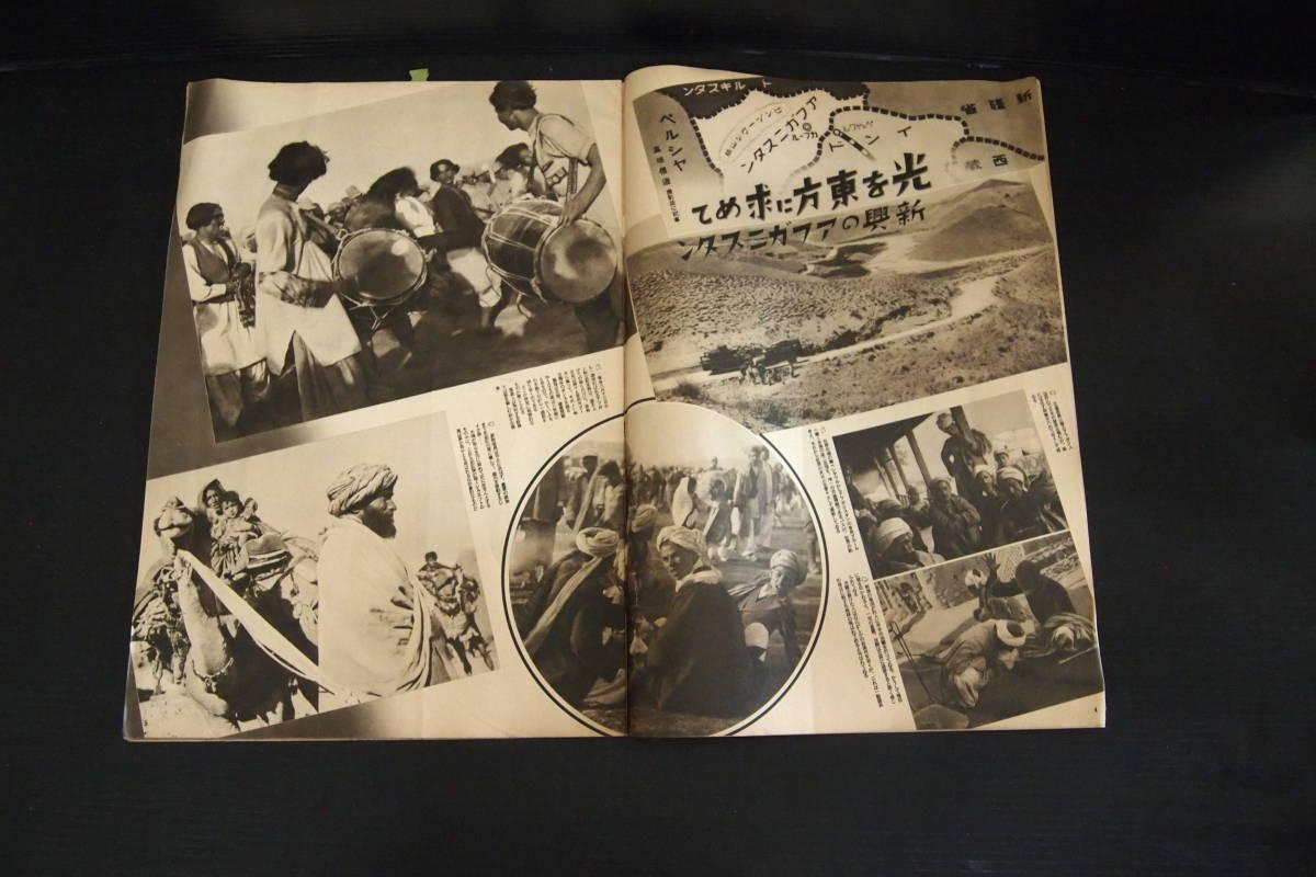 Y-0255 アサヒグラフ 朝日新聞社 昭和13年3月16日 第30巻11号 歴史 記録 戦前 戦中 戦後 写真 日本史 世界史_画像2