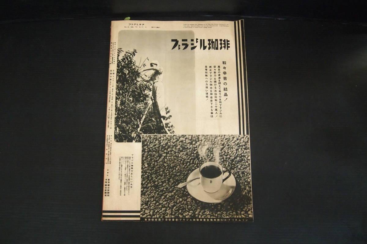 Y-0255 アサヒグラフ 朝日新聞社 昭和13年3月16日 第30巻11号 歴史 記録 戦前 戦中 戦後 写真 日本史 世界史_画像4