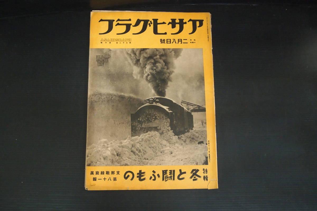 Y-0292 アサヒグラフ 朝日新聞社 昭和14年2月8日 第32巻6号 歴史 記録 戦前 戦中 戦後 写真 日本史 世界史_画像1