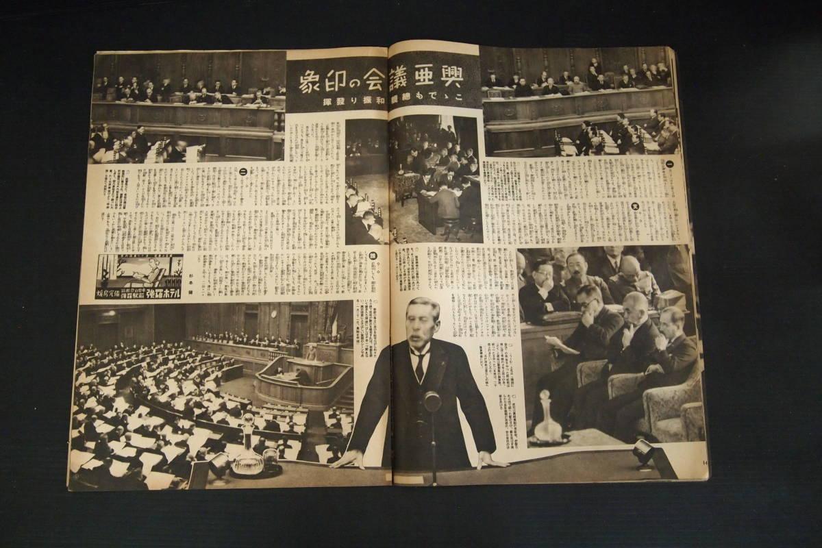 Y-0292 アサヒグラフ 朝日新聞社 昭和14年2月8日 第32巻6号 歴史 記録 戦前 戦中 戦後 写真 日本史 世界史_画像2