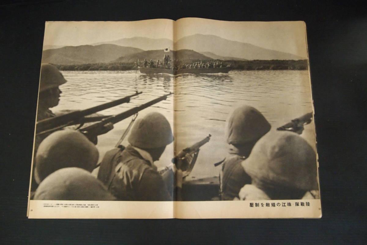 Y-0292 アサヒグラフ 朝日新聞社 昭和14年2月8日 第32巻6号 歴史 記録 戦前 戦中 戦後 写真 日本史 世界史_画像3