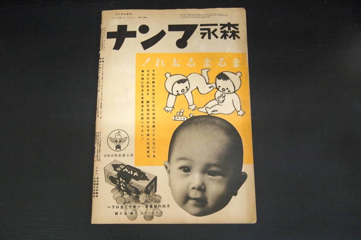 Y-0292 アサヒグラフ 朝日新聞社 昭和14年2月8日 第32巻6号 歴史 記録 戦前 戦中 戦後 写真 日本史 世界史_画像4