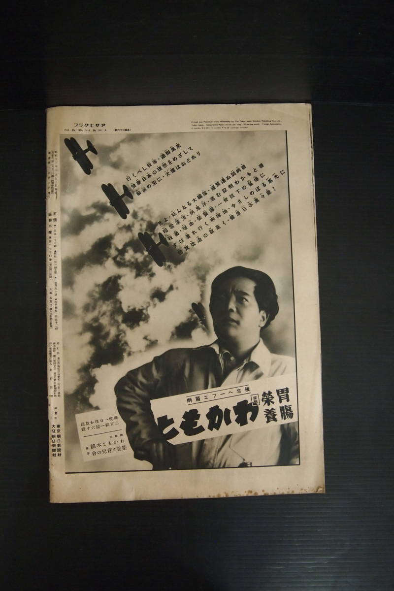 Y-0252 アサヒグラフ 朝日新聞社 昭和13年2月23日 第30巻8号 歴史 記録 戦前 戦中 戦後 写真 日本史 世界史_画像4