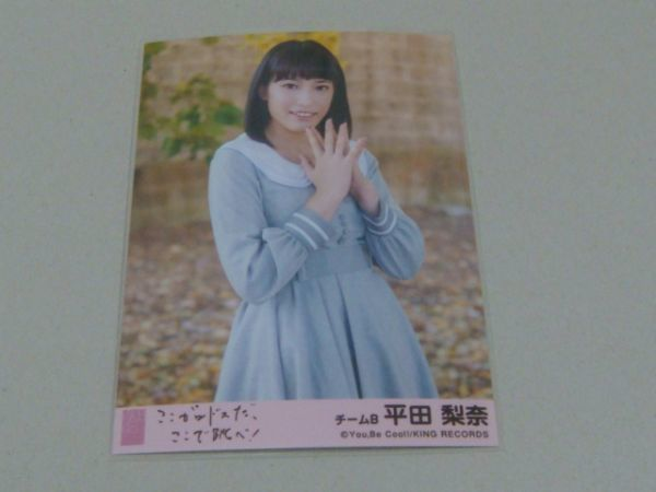 AKB48★ここがロドスだ、ここで跳べ★劇場版生写真★平田梨奈_画像1