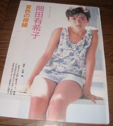 ★80年代・アイドル【岡田有希子①】12ページ切抜き 送料140円_画像6
