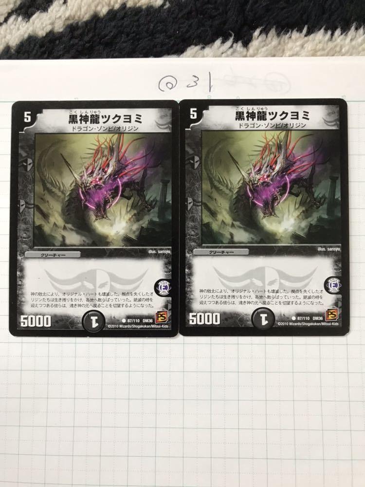 黒神龍ツクヨミ DM36 2枚セット_画像1
