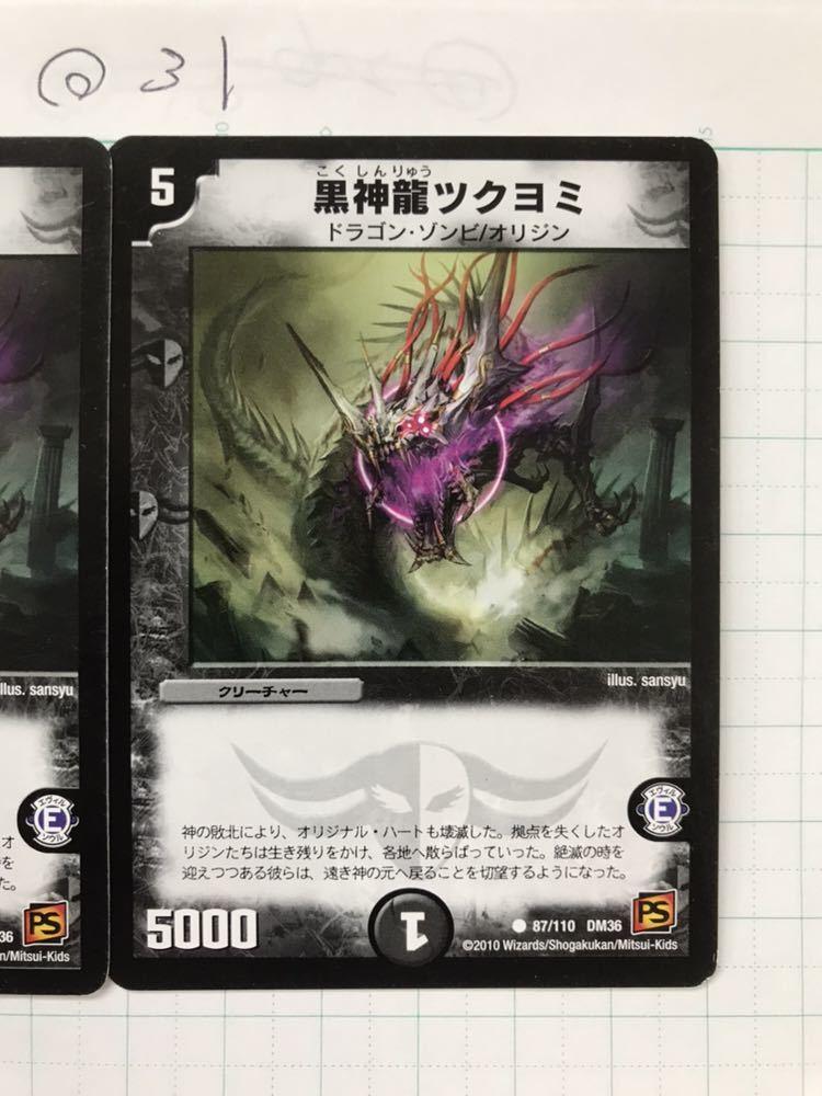 黒神龍ツクヨミ DM36 2枚セット_画像2