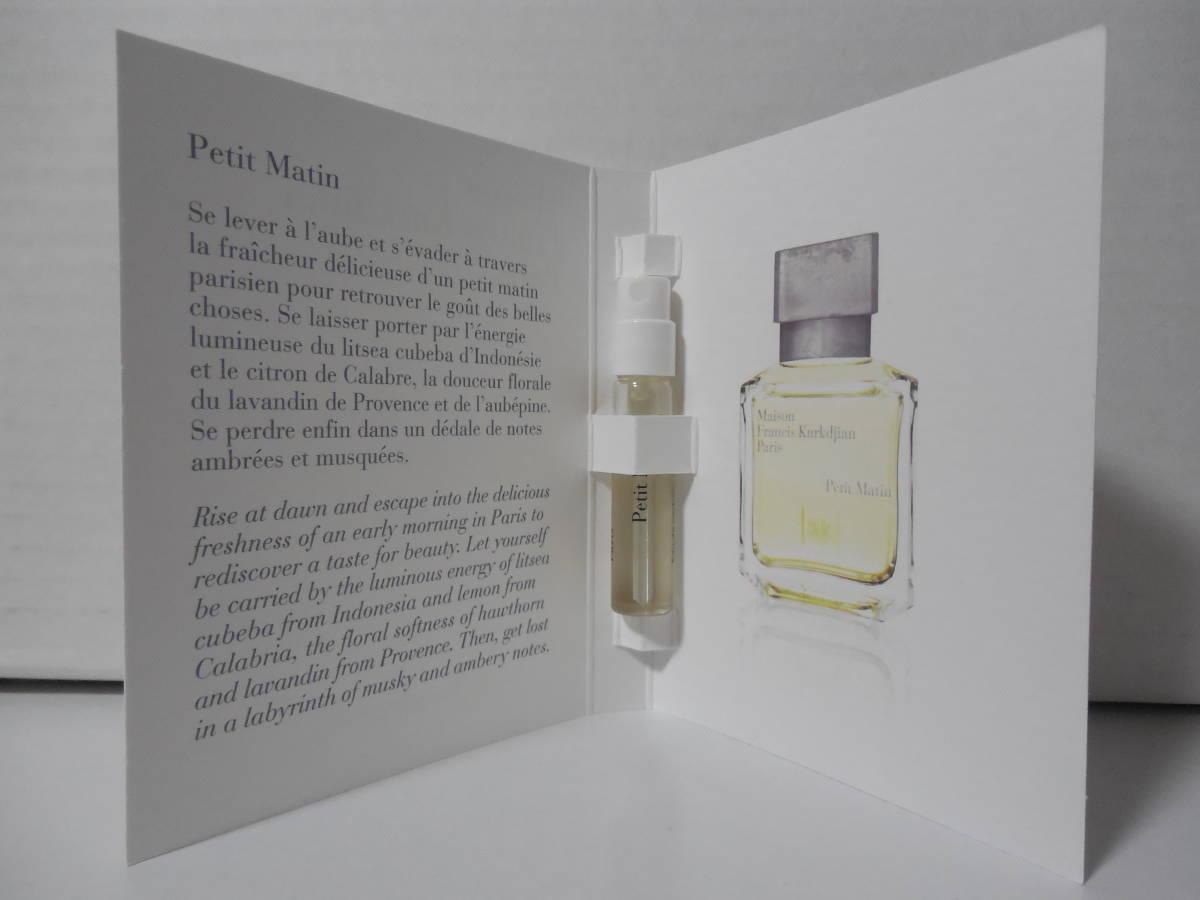★【Maison Francis Kurkdjian Paris メゾン フランシス クルジャン】Petit Matin プティ マタン 正規品サンプル 2ml ★_画像3