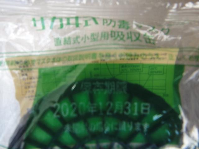 ●未使用 KOKEN サカヰ式 防毒マスク 5個 +吸収缶17個+防じんマスク2個_画像9