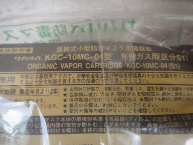 ●未使用 KOKEN サカヰ式 防毒マスク 5個 +吸収缶17個+防じんマスク2個_画像10
