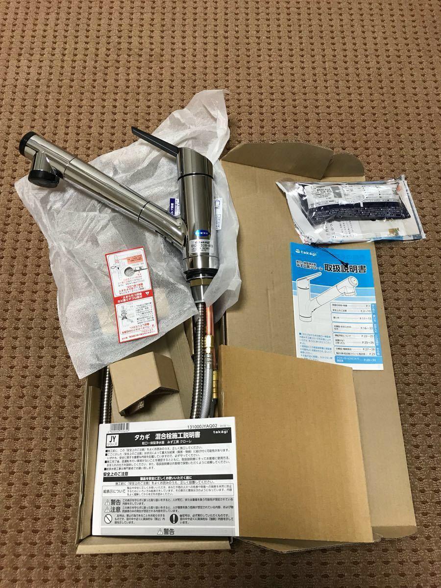 みず工房タカギ浄水器一体型キッチン水栓【JY106MN-9NTN-01】