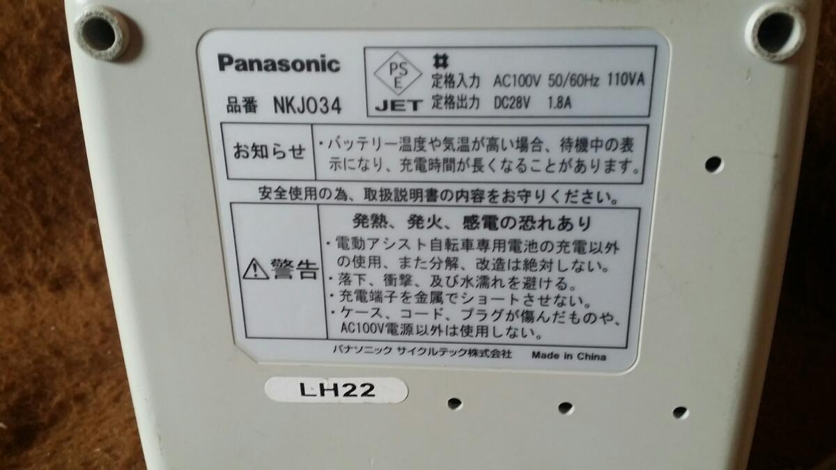 【Panasonic】リチウムイオンバッテリー用 充電器 NKJ034(LH22)_画像4