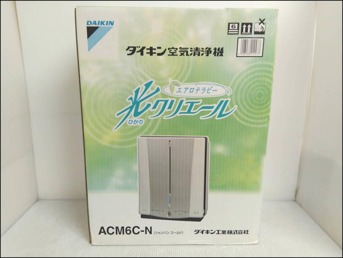 ★DAIKIN ダイキン 光クリエール 空気清浄機 ACM6C-N シャンパン・ゴールド 2002年製 未使用品★0