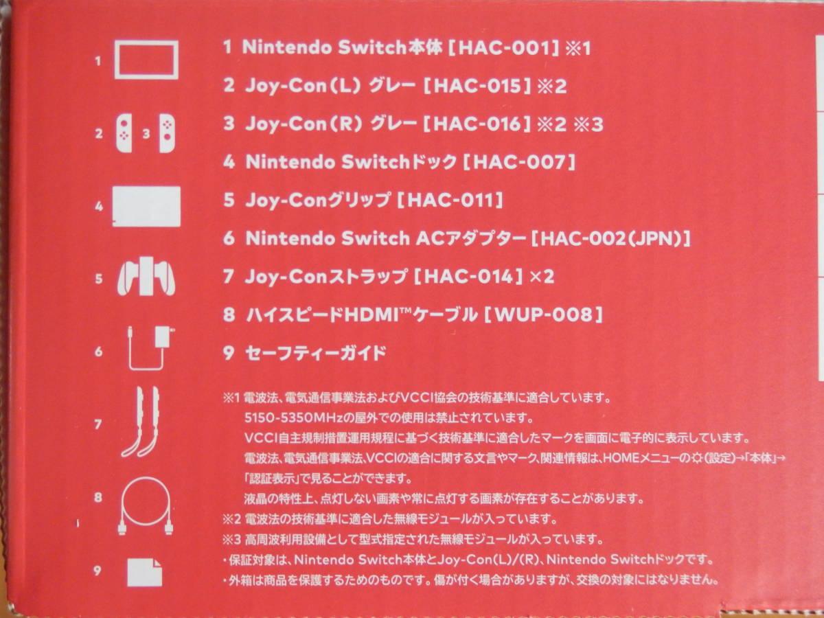 新品・未開封! 1円スタート♪ Nintendo Switch Joy-Con(L) グレー/(R) グレー本体 ☆送料無料☆_画像3
