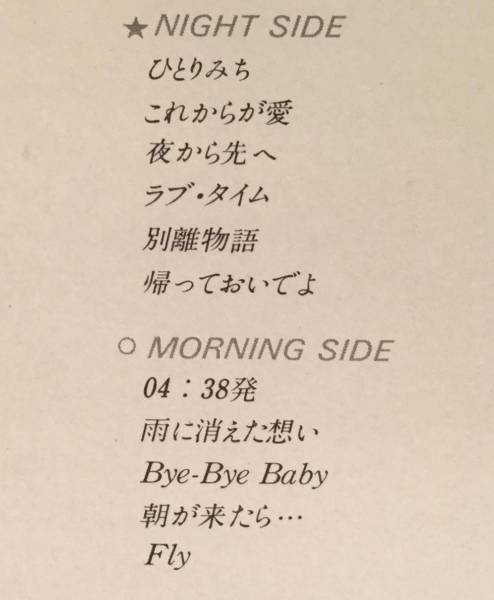 LP●絵夢/夜から朝への流れの中で●美品!_画像3